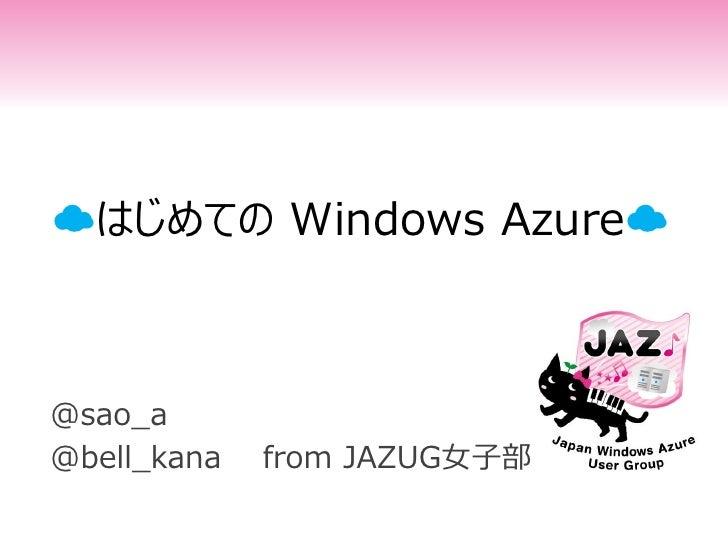B 2-1 はじめての Windows Azure