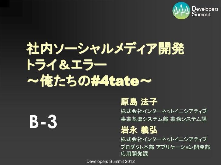 社内ソーシャルメディア開発トライ&エラー~俺たちの#4tate~                     原島 法子                     株式会社インターネットイニシアティブB-3                  事業基盤...