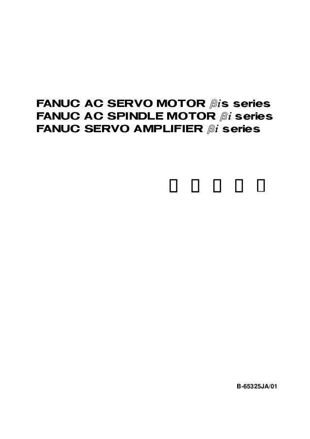 FANUC AC SERVO MOTOR #*s seriesFANUC AC SPINDLE MOTOR #* seriesFANUC SERVO AMPLIF IER #* series                  保 守 説 明 書...
