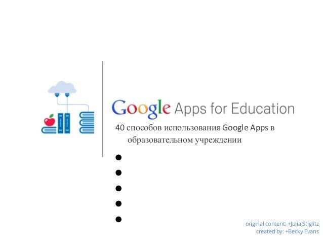 40 способов использования Google Apps в   образовательном учреждении●●●●●                              original content: +...