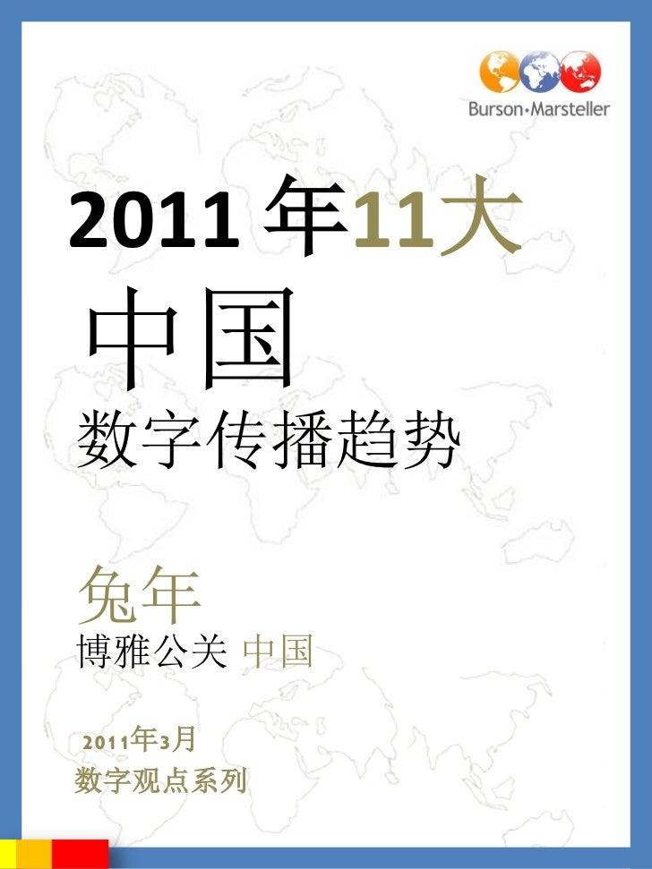 2011 年11大中国数字传播趋势兔年博雅公关 中国2011年3月数字观点系列