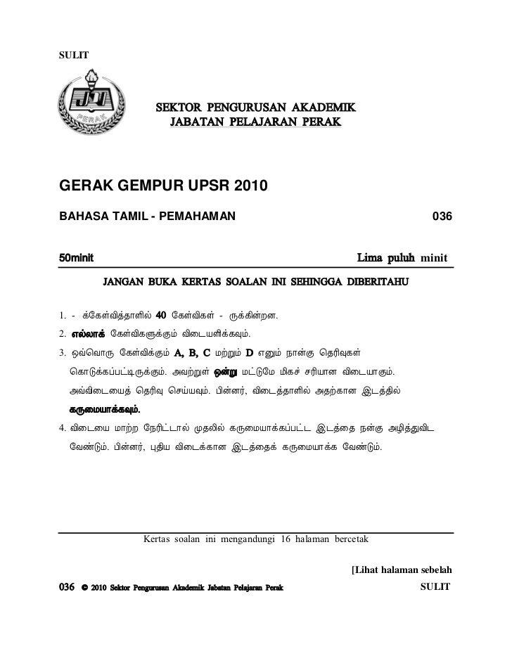 B.tamil kertas 1 gerak gempur 2010