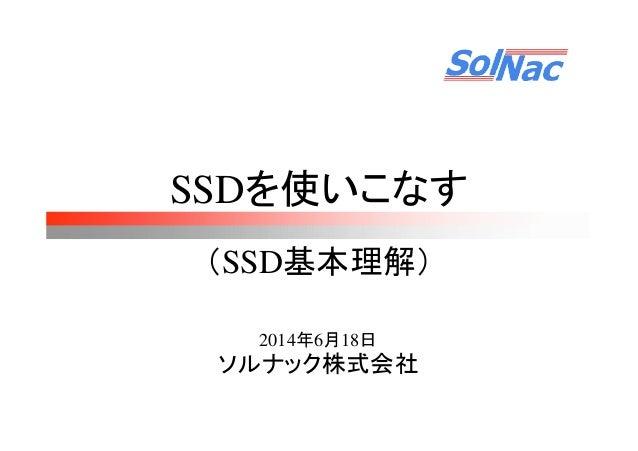 [B11] 基礎から知るSSD(いまさら聞けないSSDの基本) by Hironobu Asano