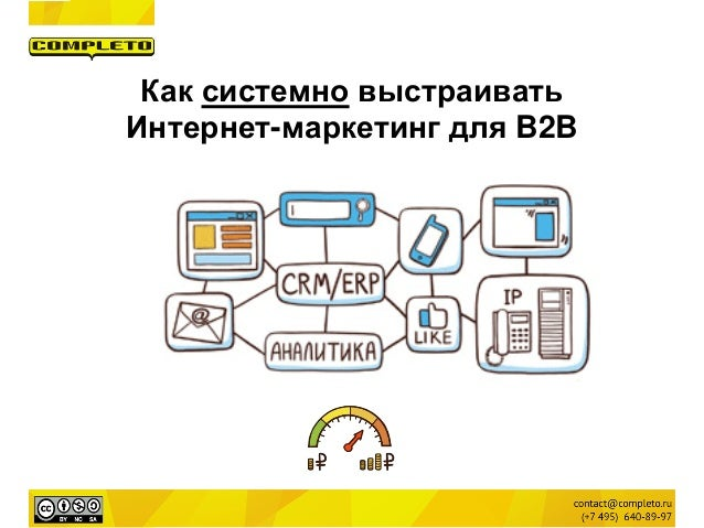 Cистемный электронный маркетинг в сегменте B2B. Oт стратегии до инструментов. Опыт пяти лет в одном вебинаре.