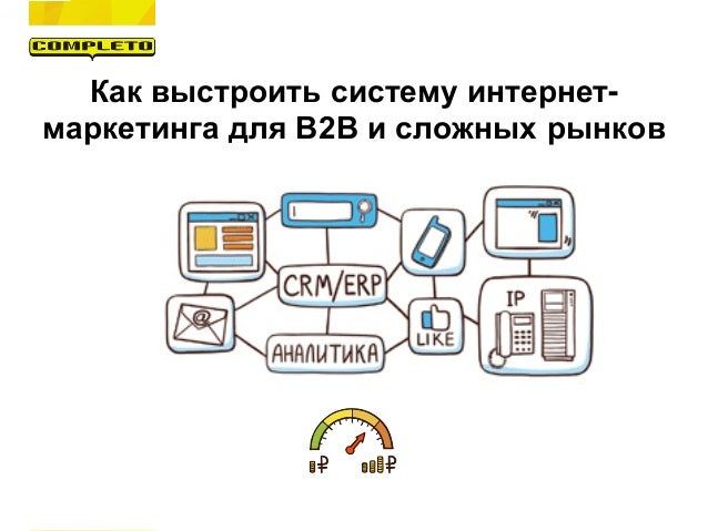 Маркетинг в b2b portal - 4
