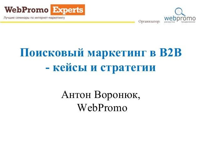 Маркетинг в b2b portal - b36a
