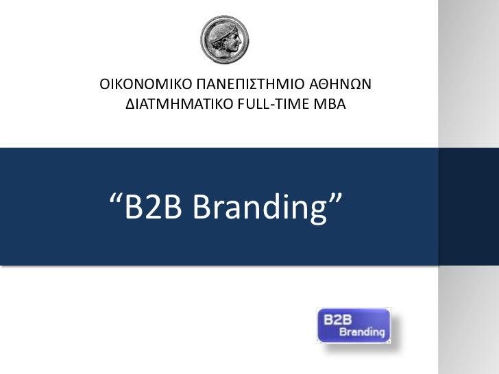 """ΟΙΚΟΝΟΜΙΚΟ ΠΑΝΕΠΙΣΤΗΜΙΟ ΑΘΗΝΩΝ   ΔΙΑΤΜΗΜΑΤΙΚΟ FULL-TIME MBA""""B2B Branding"""""""