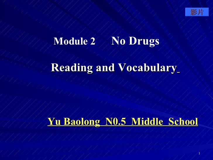 Reading and Vocabulary   Module 2  No Drugs Yu Baolong  N0.5  Middle  School 影片