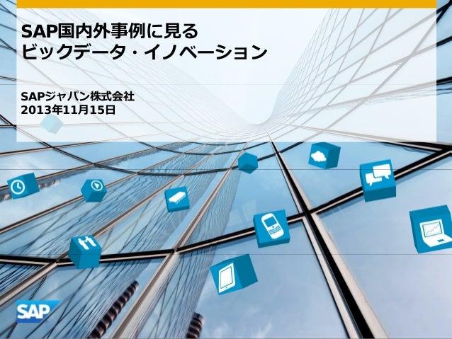 [B35] SAP国内外事例に見るビッグデータ・イノベーション by Ryo Saso
