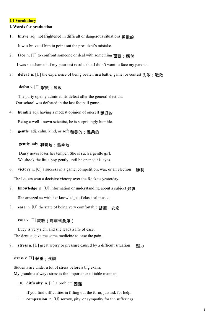 L1 Vocabulary I. Words for production  1.     brave adj. not frightened in difficult or dangerous situations 勇敢的         I...