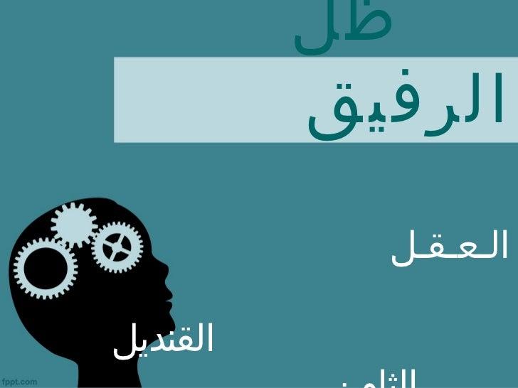 ظل  الرفيق  الـعـقـل    القنديل الثامن  www.sawwaf.com