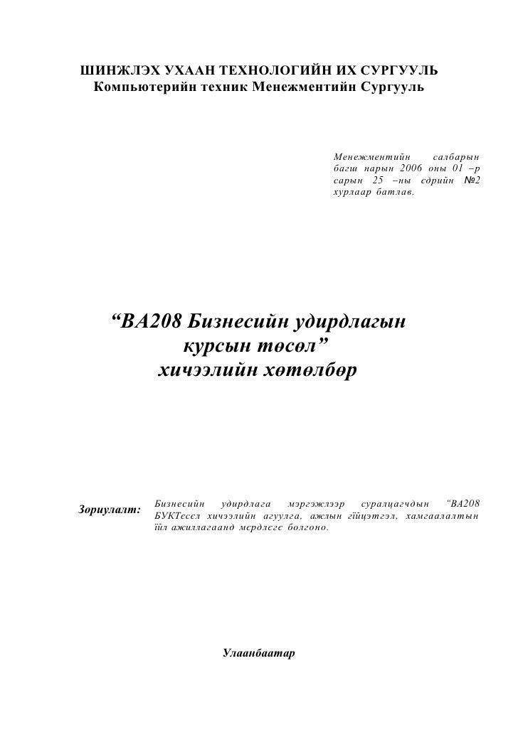Ba208 standart