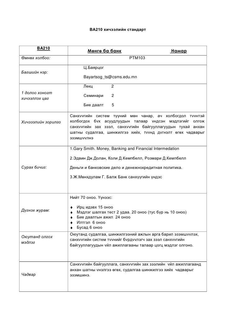 ВА210 хичээлийн стандарт<br />BA210Мөнгө ба банк                                       НамарӨмнөх холбоо:РТМ103Багшийн нэр...