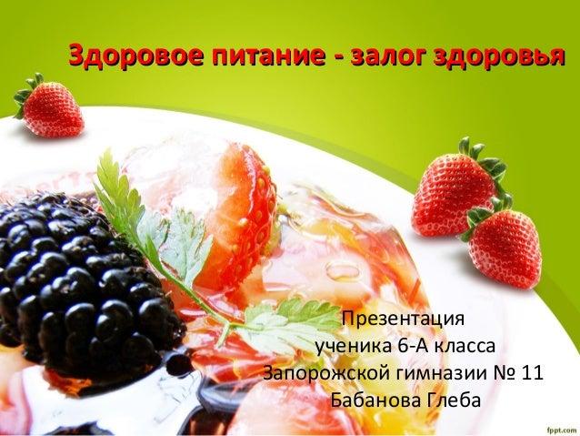 здоровое питание залог здоровья