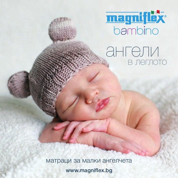ангели                     в леглотоматраци за малки ангелчета     www.magniflex.bg
