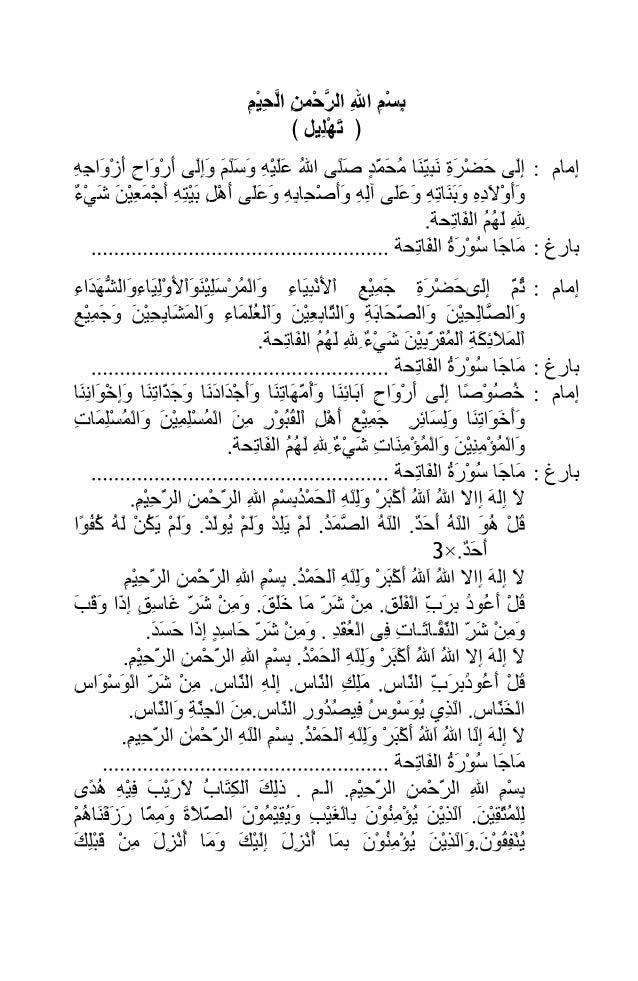 Image Result For Doa Istighosah