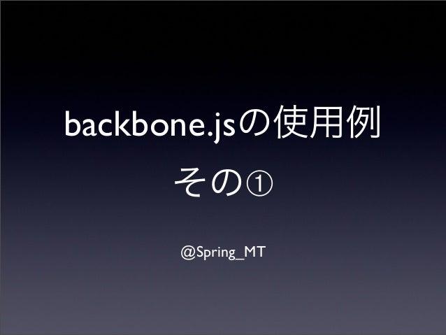 backbone.jsの使用例 その➀ @Spring_MT