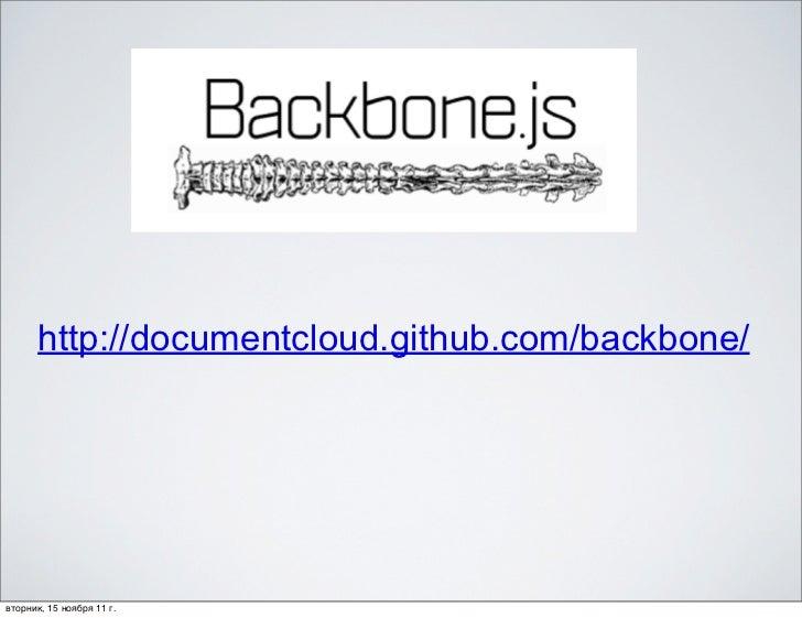 Backbone js