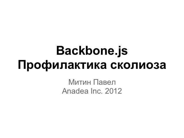 Backbone.jsПрофилактика сколиоза       Митин Павел      Anadea Inc. 2012