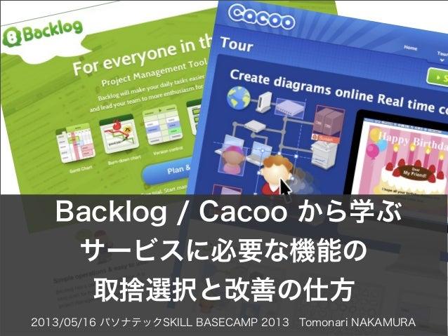 Backlog/Cacooから学ぶ、サービスに必要な機能の取捨選択と改善の仕方