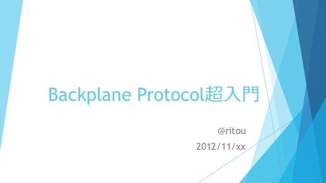 Backplane Protocol超入門                  @ritou              2012/11/xx