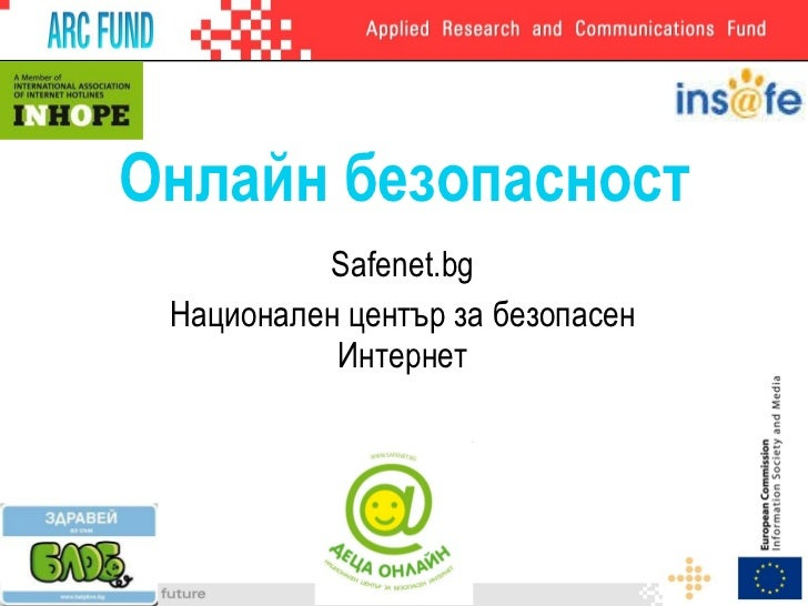 Онлайн безопасност Safenet.bg Национален център за безопасен Интернет