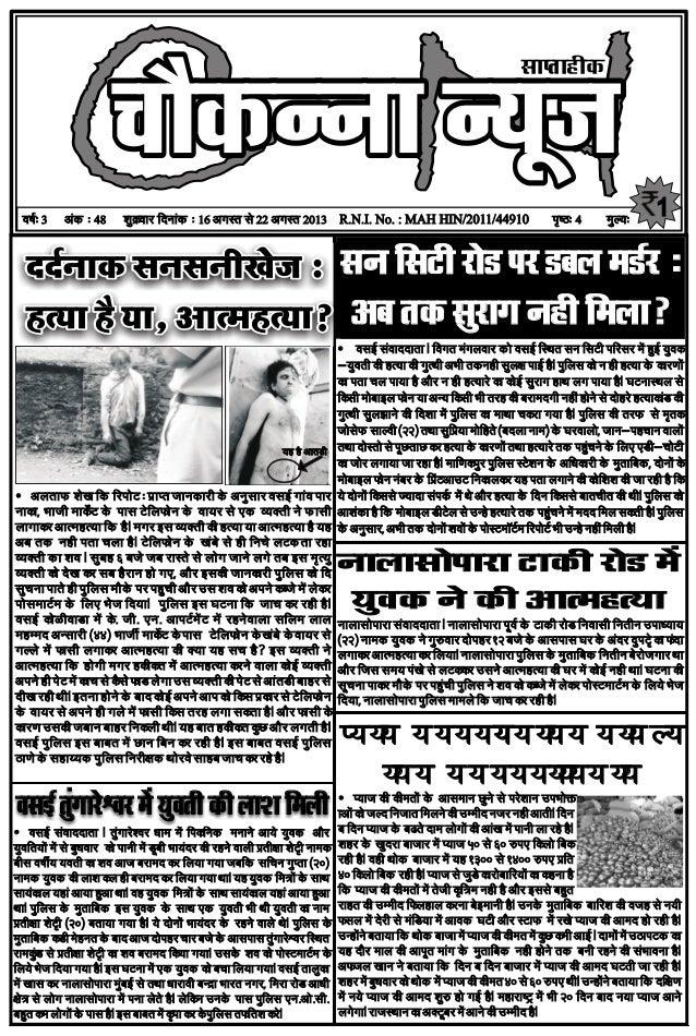 chaukanna news Backup_of_16 Aug to 22 Aug 2013
