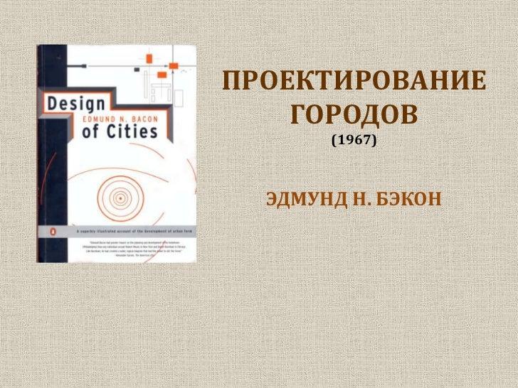 """Эдмунд Н. Бэкон """"Проектирование городов"""", 1967"""