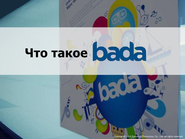 Что такое<br />Copyright© 2010 Samsung Electronics, Co., Ltd. All rights reserved<br />