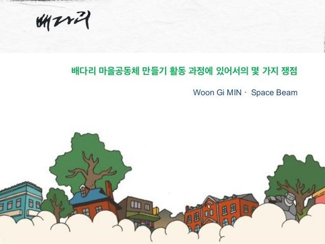 SIXSeoul13 Day 3: Baedari Community - Woon Gi Min