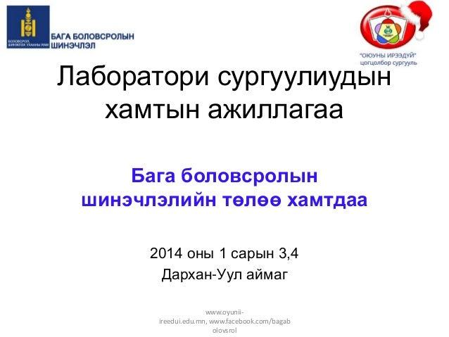 Лаборатори сургуулиудын хамтын ажиллагаа Бага боловсролын шинэчлэлийн төлөө хамтдаа 2014 оны 1 сарын 3,4 Дархан-Уул аймаг ...