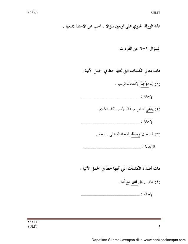 Bahasa arab kertas 1 (2010)