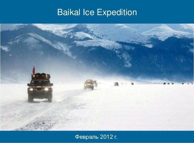Baikal Ice Expedition Февраль 2012 г.
