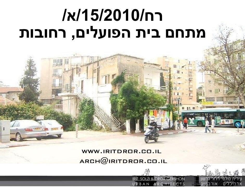 / /15/2010/  ,       www.iritdror.co.il   arch@iritdror.co.il