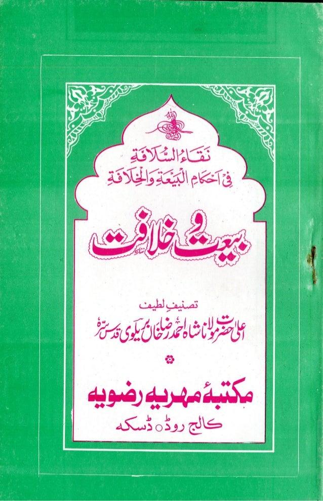 Bait wa khilafat by ala hazrat