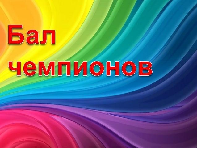 2009 год IV краевая Специальная Спартакиада