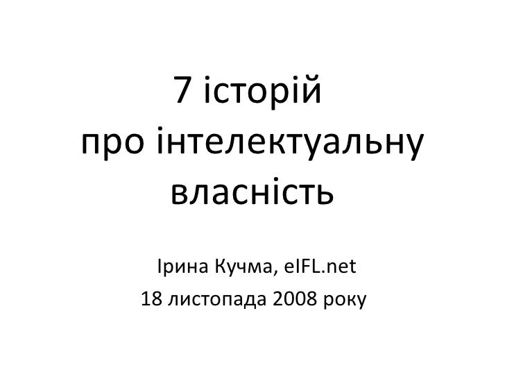 7 історій  про інтелектуальну власність Ірина Кучма,  eIFL.net 1 8  листопада 2008 року