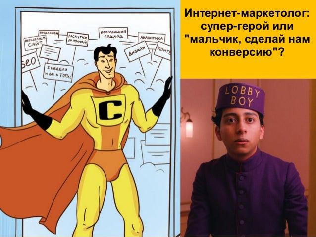 """Интернет-маркетолог: супер-герой или """"мальчик, сделай нам конверсию""""?"""