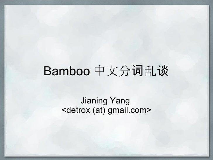 Bamboo 中文分 词乱谈 Jianing Yang <detrox (at) gmail.com>