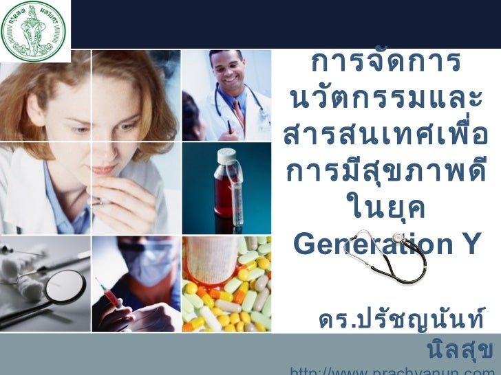 LOGO        การจัด การ       นวัต กรรมและ       สารสนเทศเพื่อ       การมีส ุข ภาพดี           ในยุค       Generation Y    ...
