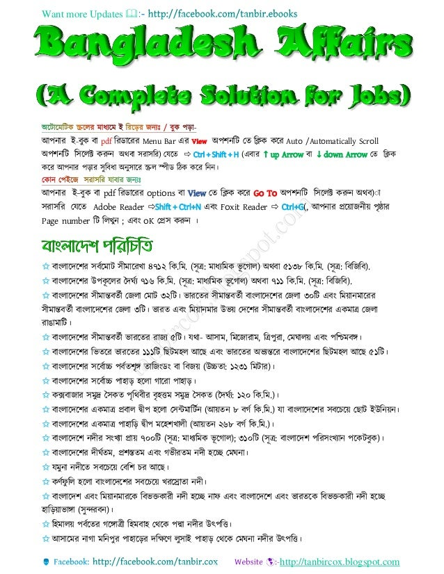 Bangladesh affairs (a complete solution for jobs)