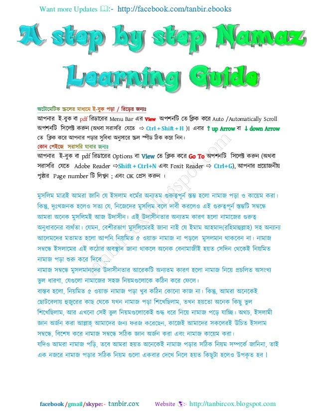 Want more Updates  http://facebook.com/tanbir.ebooks facebook /gmail/skype: - http://tanbircox.blogspot.com আপনার ই−বুক ব...