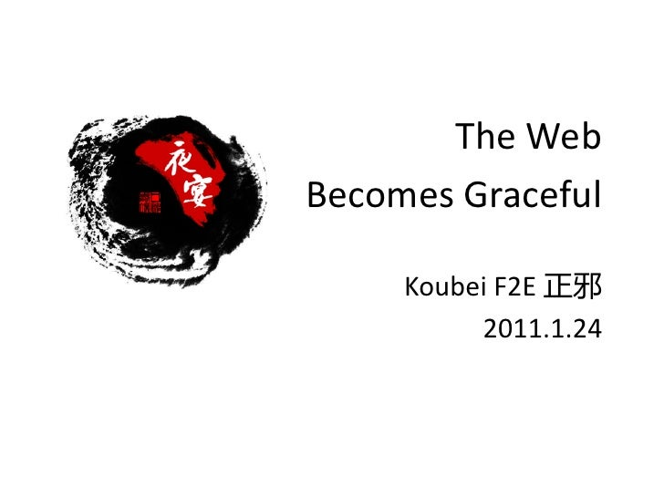 The WebBecomes Graceful     Koubei F2E 正邪          2011.1.24