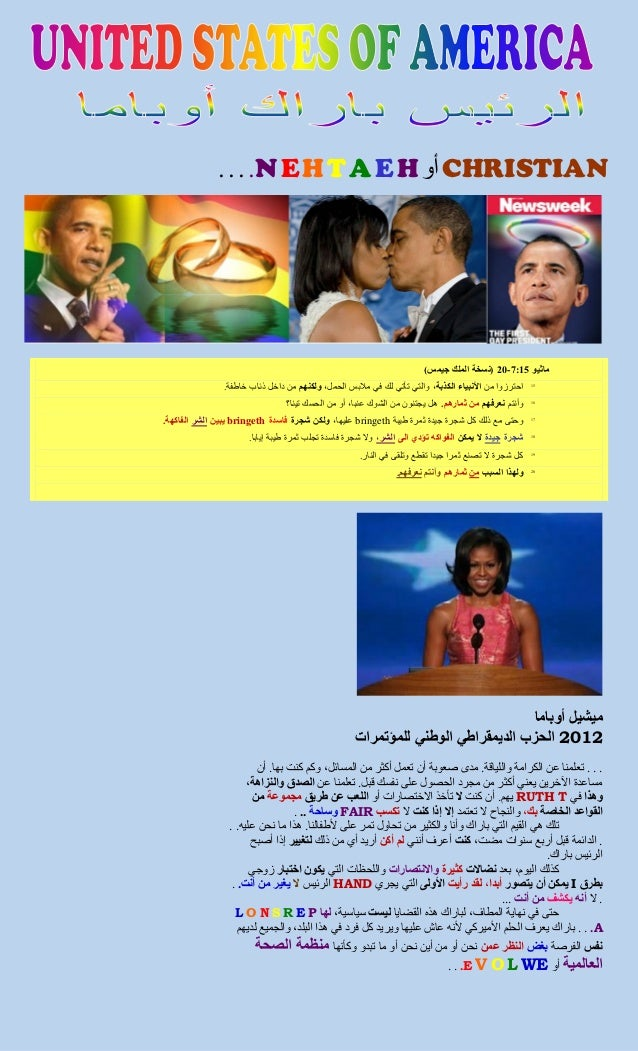 Barack obama   christian or heathen (arabic)
