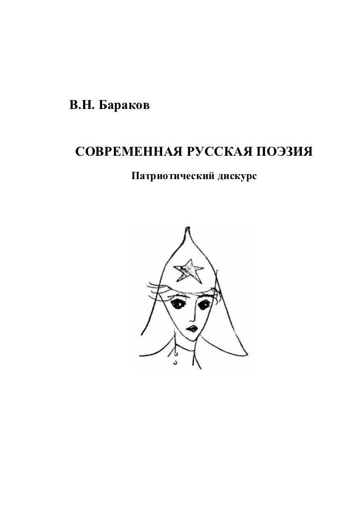 Barakovdoc 2