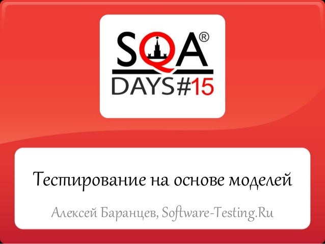 Тестирование на основе моделей Алексей Баранцев, Software-Testing.Ru