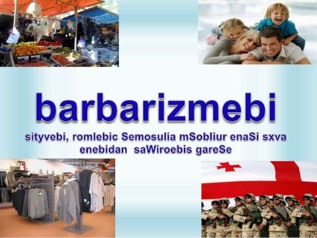 Barbarizmebi