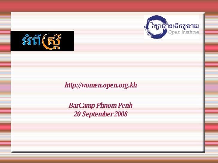  វិបផតថលស្ដីអំពីស្ត្រី  http://women.open.org.kh  BarCamp Phnom Penh 20 September 2008