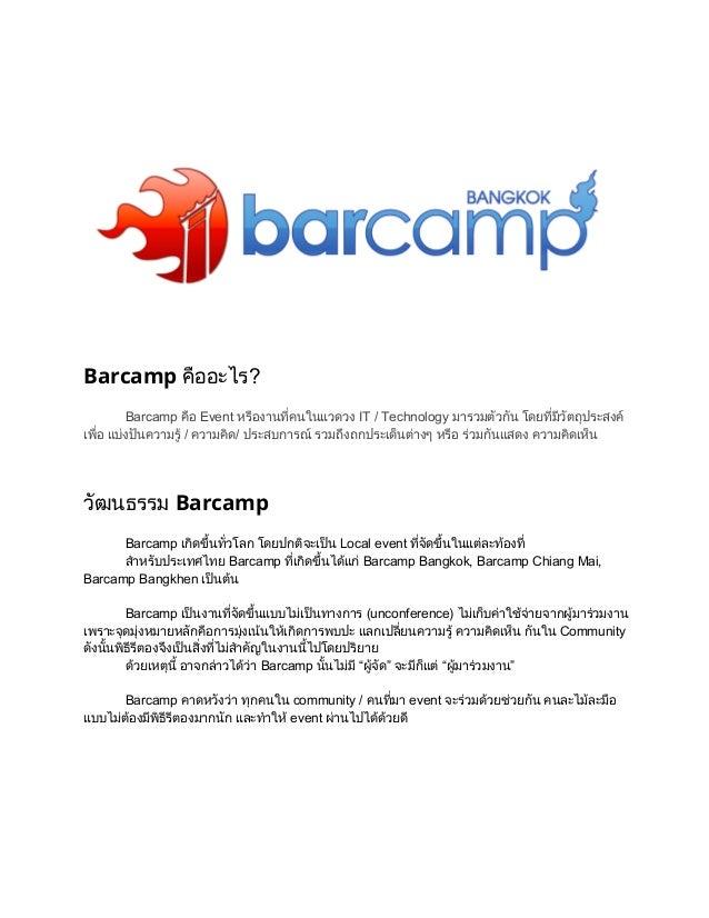 Barcamp Bangkok