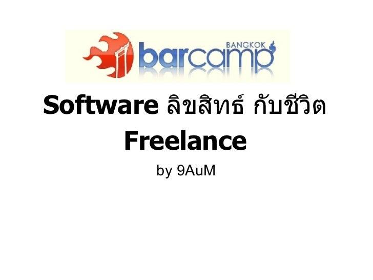 Software  ลิขสิทธ์ กับชีวิต  Freelance by 9AuM